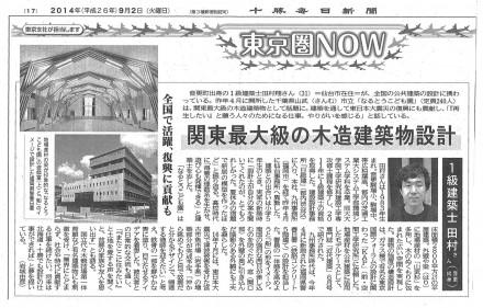 関東最大級の木造建築の設計者は当社で建てた住宅から旅だった息子さん
