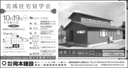 141017岡本建設半3段D-(2)