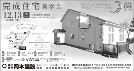 141212岡本建設半3段D-(1)