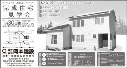 160129岡本建設半3段KM-(2)