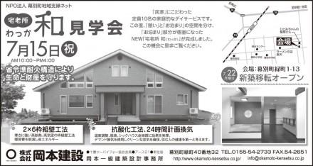130713岡本建設半3段D