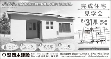 130830岡本建設半3段D