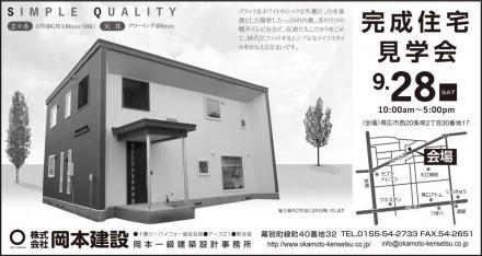 130927岡本建設半3段D