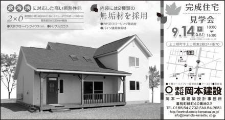 130913岡本建設半3段D
