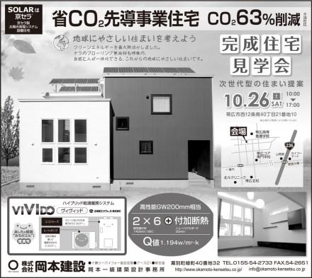 131025岡本建設半5段D