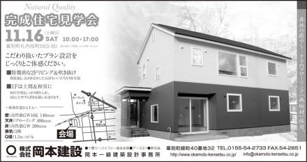 131115岡本建設半3段D