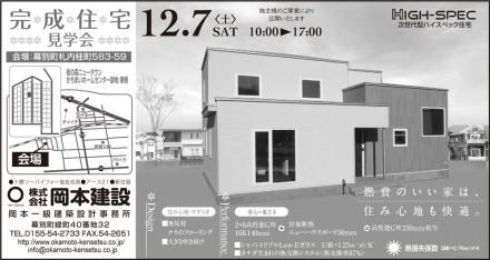 131206岡本建設半3段D