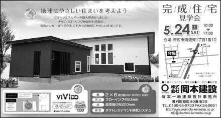 140523岡本建設半3段KMol