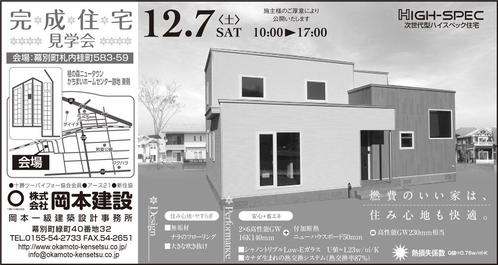 見学会のご案内in札内桂の森ニュータウン
