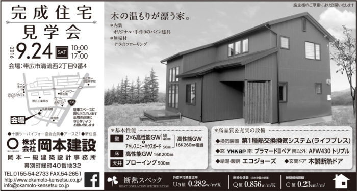 160923岡本建設半3段KM-(1)